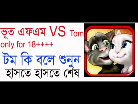 bhoot-fm-episod-2-|-bangla-new-funny-video-2017-|-only-barisal-is-reall-|-talking-tom-funny