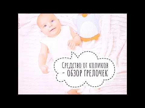 Как грелки помогают при коликах у новорожденного? Как делать массаж при коликах