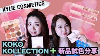 [中字] Kylie X Koko Kollection| 暖色系眼影盤 + 液態唇釉 + 臉部彩妝產品 | CS BeautyCaster
