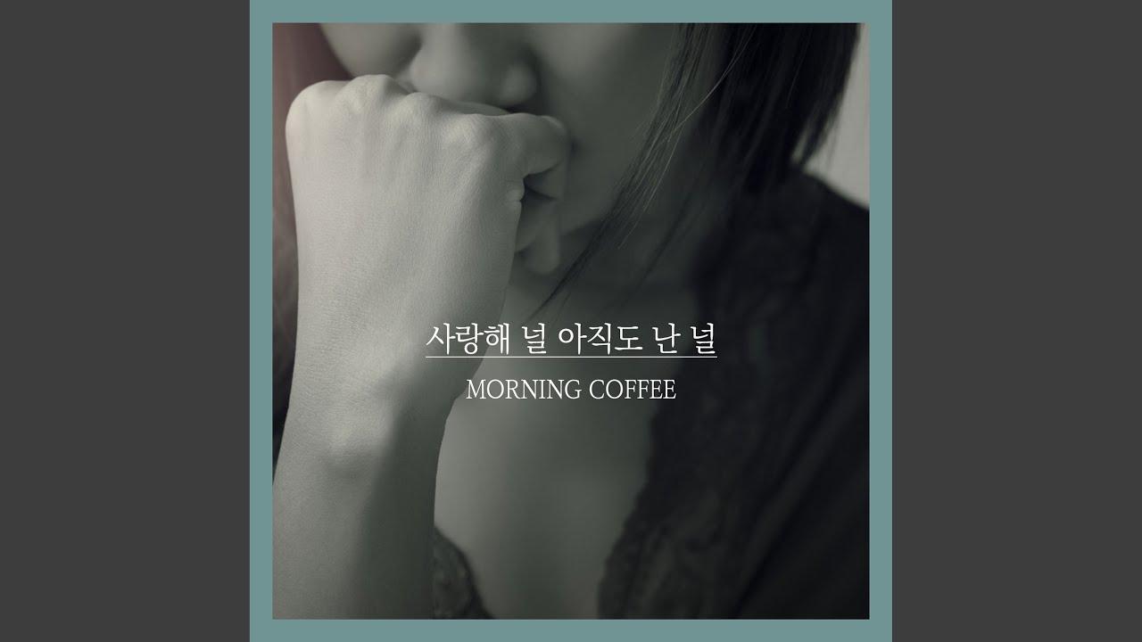 모닝커피 (Morning Coffee) - 사랑해 널 아직도 난 널