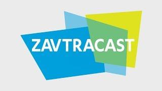 Zavtracast (Завтракаст) 128 – Level 60 Boss (подкаст-видеоверсия)