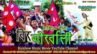 New Nepali,National,Song Purba Mechi Paschim,HD Vide By Arjun Kausal,Ram Chandra kafle, Chautari 5