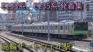 JR山手線 E235系 高輪ゲートウェイ駅