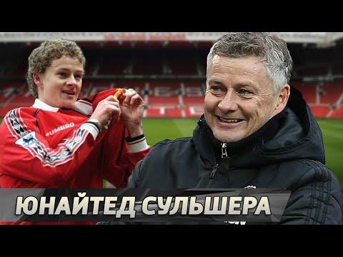 Оле-Гуннар СУЛЬШЕР. Вернёт МЮ в Лигу чемпионов?