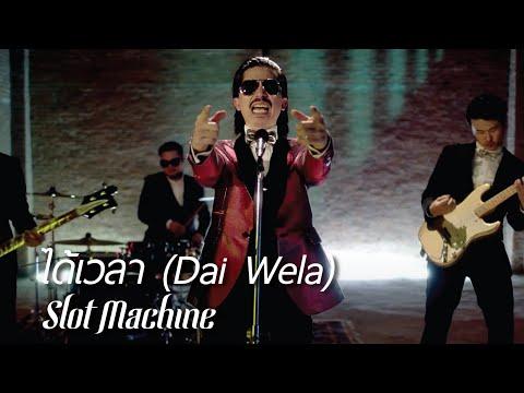 Slot Machine - ได้เวลา (Dai Wela) [Official Music Video]