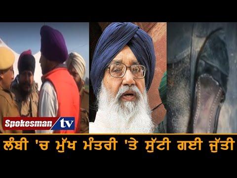 Shoe thrown at Punjab CM Parkash Singh Badal in Bathinda ( LAMBI )