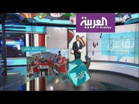 المصريون يتأهبون لمواجهتهم الحاسمة أمام روسيا  - نشر قبل 2 ساعة