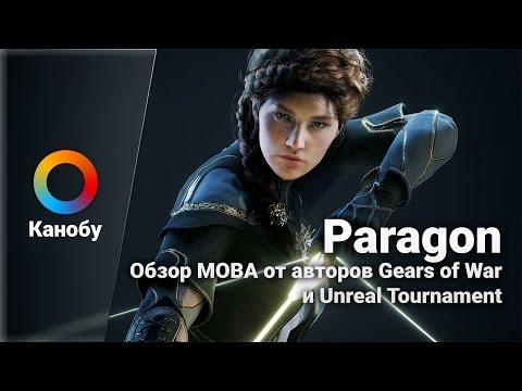 видео: paragon. Обзор moba от авторов gears of war и unreal tournament
