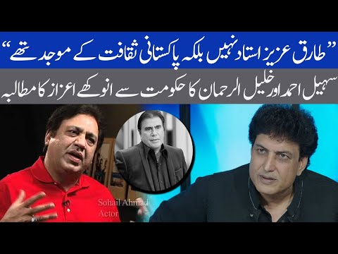 Sohail Ahmad and Khalil ur Rehman Qamar pay tribute to Tariq Aziz | 17 June 2020 | 92NewsHD