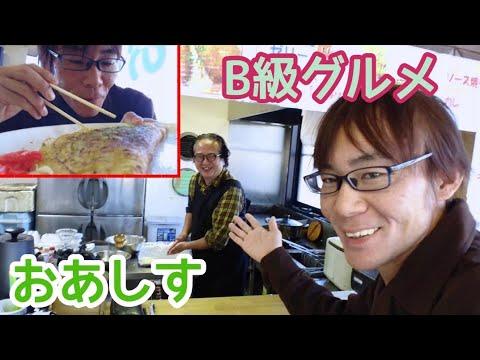 【埼玉・行田】マジ美味い!B級グルメのおあしすに行ってみた!【行田市総合公園内】