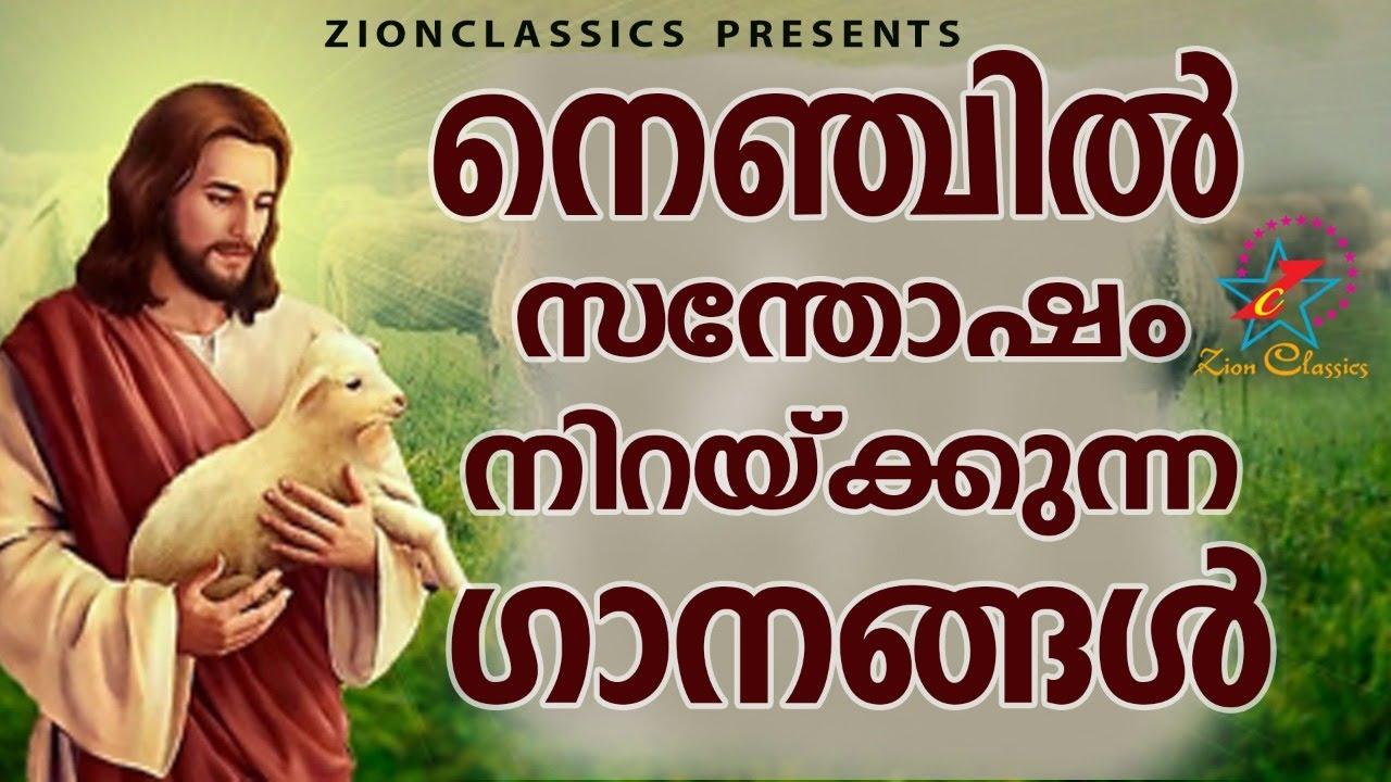 നെഞ്ചിൽ സന്തോഷം നിറയ്ക്കുന്ന ഗാനങ്ങൾ | Malayalam Christian Songs | Jino Kunnumpurath