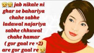 #GoriToriChunariBaLalLalRe #Lyrics #Karaoke #RiteshPandey Gori tori chunari ba lal lal re ritesh