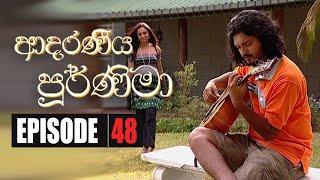Adaraniya Purnima | Episode 48 ආදරණීය පූර්ණිමා Thumbnail
