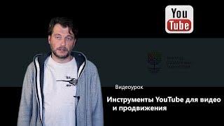 Видеоурок Теплицы: инструменты YouTube для видео и продвижения