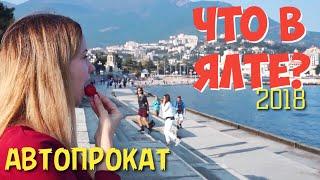ЯЛТА 2018. Цены, пляжи и АВТОПРОКАТ в Крыму