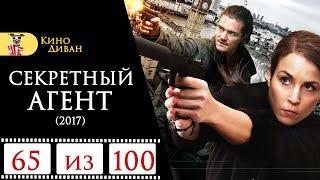 Секретный агент (2017) / Кино Диван - отзыв /