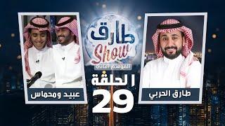 برنامج طارق شو الموسم الثاني الحلقة 29 - ضيوف الحلقة عبيد ومحماس