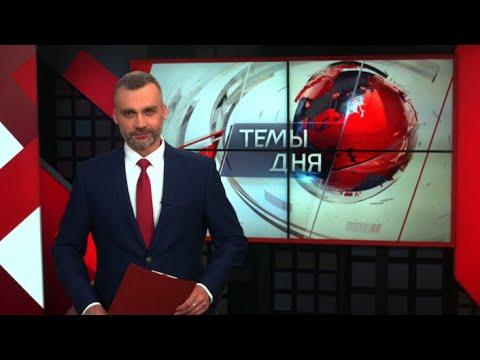 Темы дня (18.02.2020)