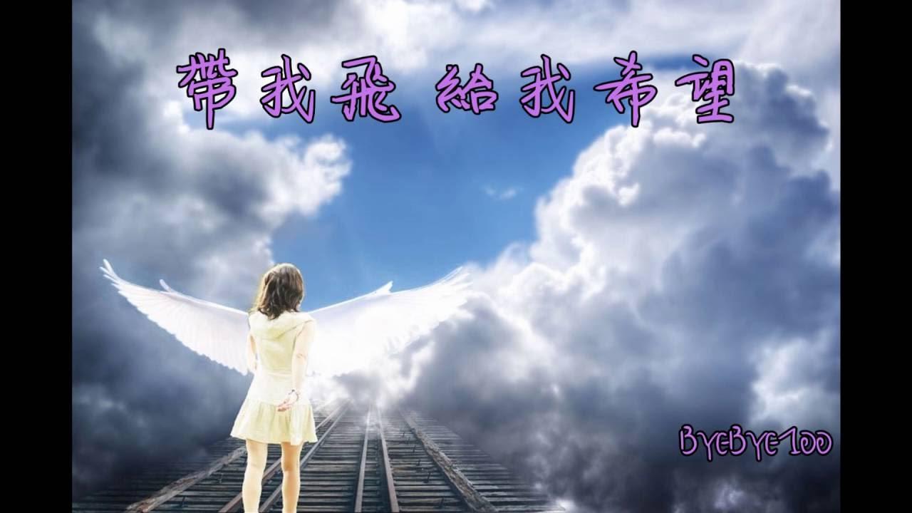 隱形的翅膀/張韶涵 【歌詞】 - YouTube