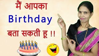 I Will Guess Your Birthday| Number | Money| Phone Number| Age| Mind| Lover Name |