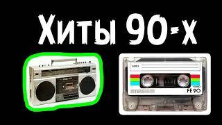 Песни 90 х годов русские  Хиты того времени.