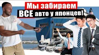 Скупаем все авто с Аукционов Японии - БОЛЬШОЙ ПРИВОЗ!