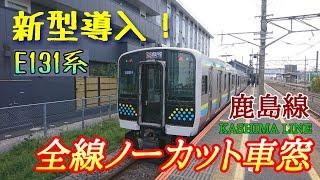 【打倒!高速バス】JR鹿島線 佐原~鹿島神宮 全線車窓【ノーカット】/ Kashima Line[Sawara~Kashima Jingu] Side View Movie