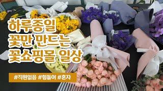 하루종일 꽃만드는 영상.. 꽃집 쇼핑몰, 대표 일상