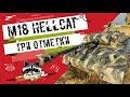 M18 Hellcat - Три Отметки   TheNotShy   Гайд   Мастер   World Of Tanks