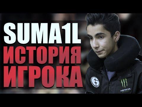 видео: sumail - ИСТОРИЯ ИГРОКА dota 2