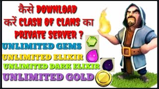 (Full process) how to download clash of clans private server in hindi 10000000% working