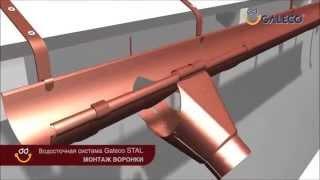 видео Водосточные системы: применение и преимущества