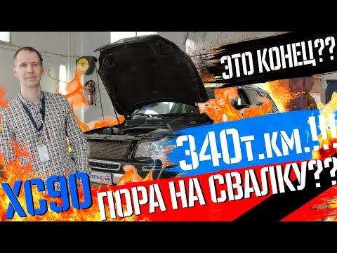 ТО (техническое обслуживание) Volvo ХС90 340000 км. I Это конец?