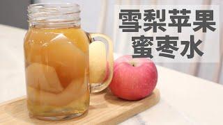 【雪梨苹果蜜枣水】清热润肺止干咳