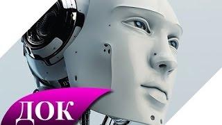 Роботы. Искусственный интеллект захватывает человечество. Документальный фильм