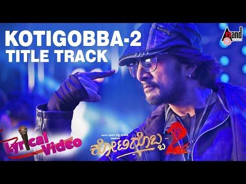 Kotigobba 2 Kannada Movie 2016 | Kotigobba 2 Title Track Lyrical Video | Kiccha Sudeep, Nithya Menen