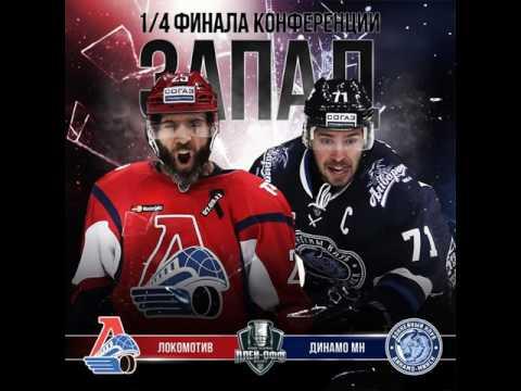 Локомотив - Динамо Минск : Смотреть онлайн / прямая
