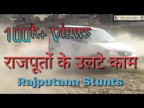राजपूतों के उल्टे काम || Rajputo ke ulte kam || Rajput Song || Rajputana video