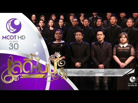 ย้อนหลัง เลดี้ไนน์ (8 ธ.ค.59) เบื้องหลังการถ่ายทำมิวสิควีดีโอ เพลง สืบต่อไป บทเพลงแห่งการสานต่อพระราชปณิธาน
