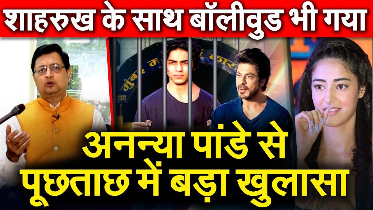 Download Actor Ananya Panday से NCB की पूछताछ में भयंकर खुलासा AryanKhan Bollywood में मचा हाहाकार PawanTyagi