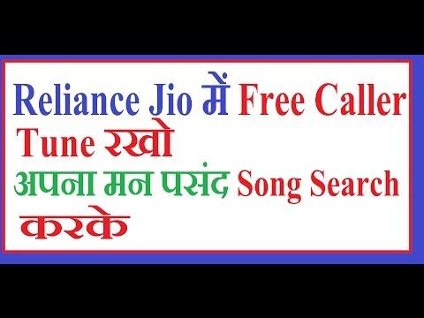 अपनी पसंद का Song Search करो Free Caller Tune पाओ | Reliance Jio
