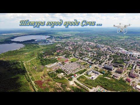 Шатура город вроде Сочи