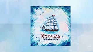 ТАЙПАН & Agunda - Корабль (Официальная премьера трека) cмотреть видео онлайн бесплатно в высоком качестве - HDVIDEO