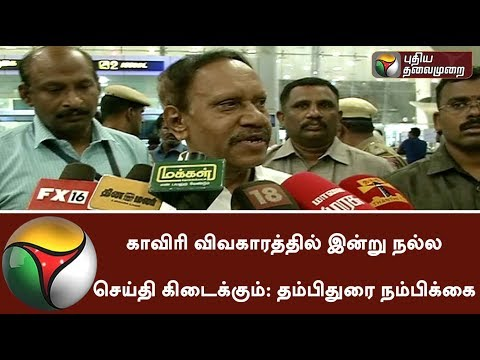 PM Modi will take action on Cauvery management board soon, says Thambidurai