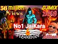 MAHAKAL 🔱 KHATARNAK डायलाग DJ COMPETITION++ JAIKARA 2018 Song(SAWAN Special)DjShesh