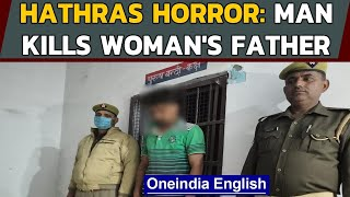 Hathras: Man accused of molestation, shoots dead survivor's father| Oneindia News