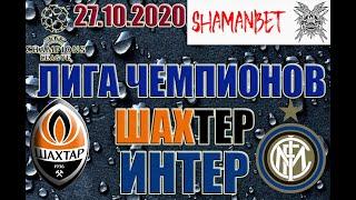 Шахтёр Донецк Интер Боруссия Реал Мадрид Лига Чемпионов #спорт #прогнозы #футбол 27.10.2020