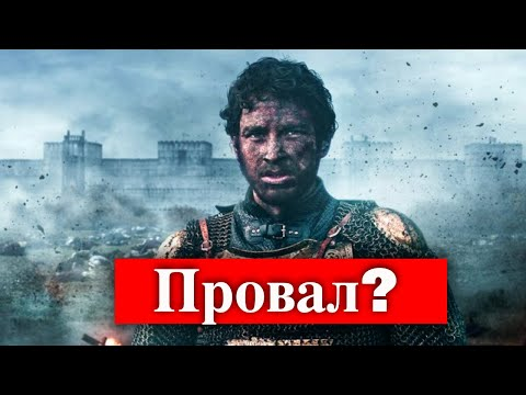 Сериал Восход Османской Империи ждет провал?