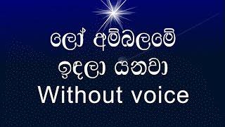 Lo Ambalame Indala Yanawa Karaoke (without voice) ලෝ අම්බලමේ ඉඳලා යනවා