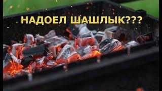 Надоел шашлык? Рецепт рыбы в фольге на углях